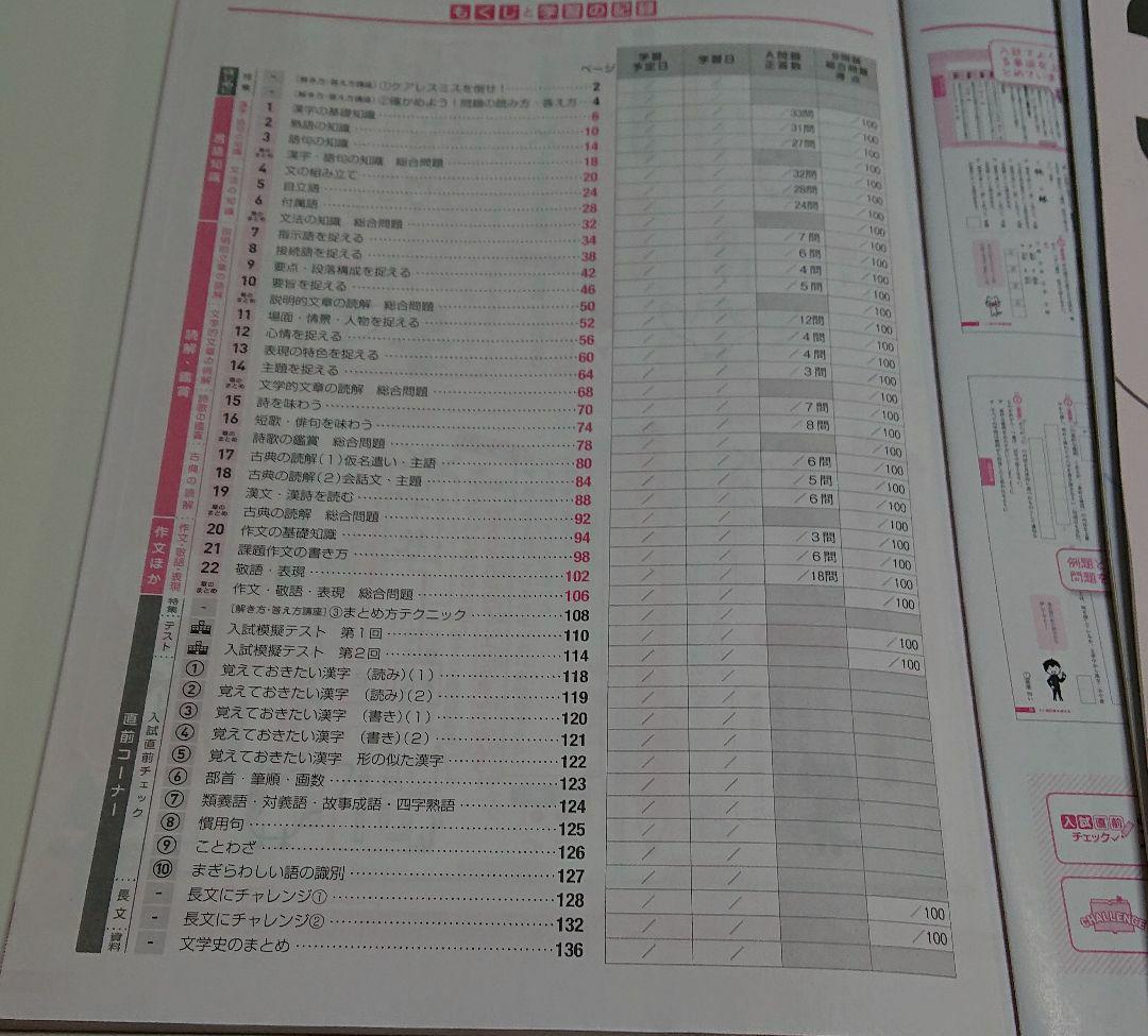 中学3年生 国語 3年間の総整理問題集300 メルカリ スマホでかんたん フリマアプリ