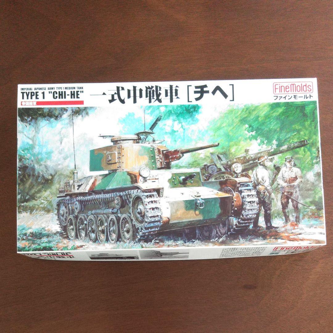 一式 中 戦車