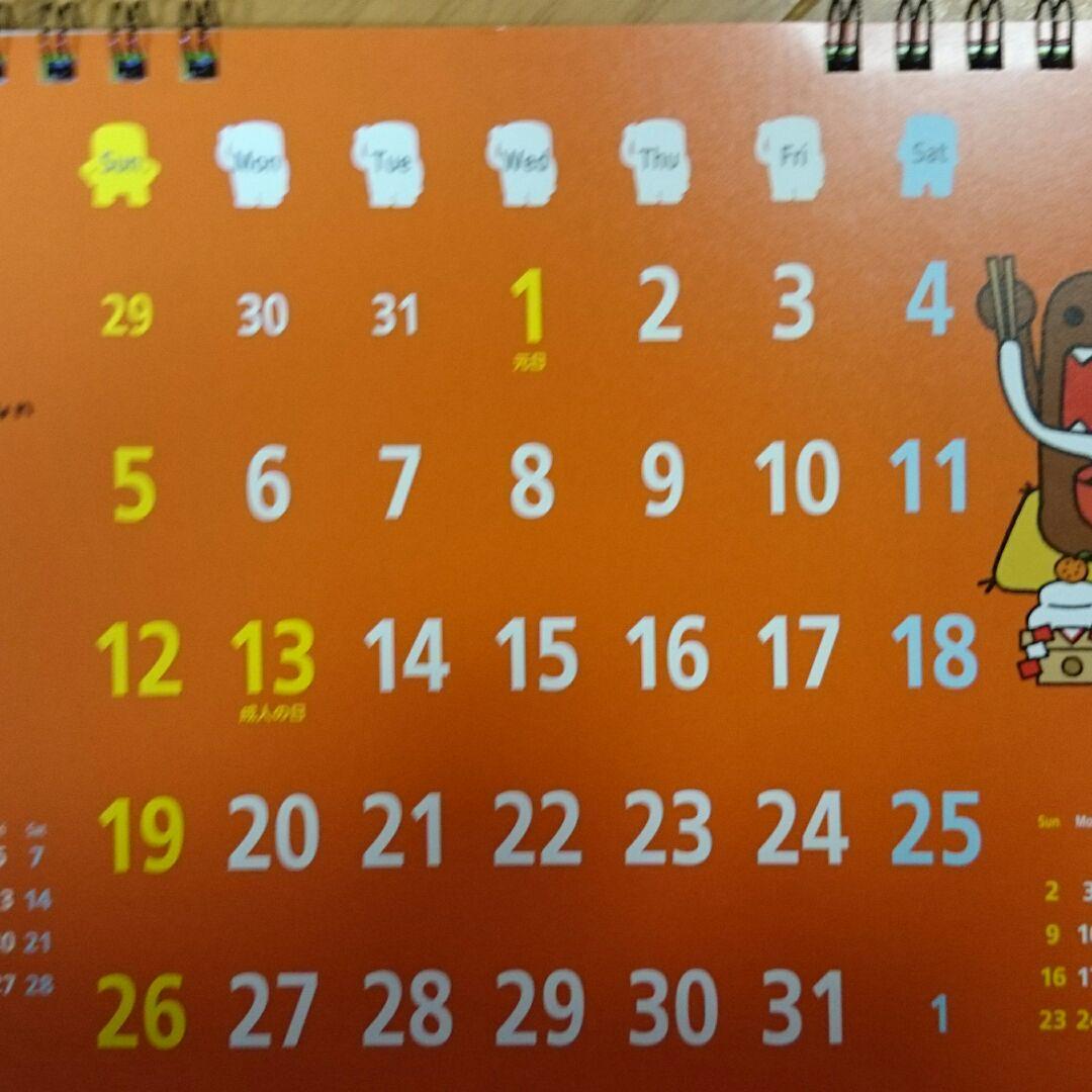 メルカリ Nhk 卓上カレンダー ドーモくん インテリア小物 410 中古や未使用のフリマ