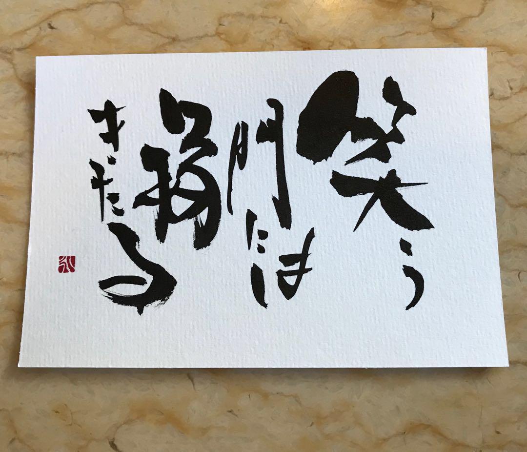 メルカリ 筆文字 手書き ポストカード 笑う門には福来る アート 写真 600 中古や未使用のフリマ