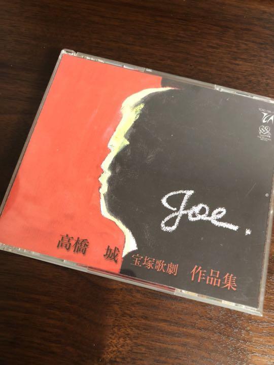 メルカリ - 高橋城 宝塚歌劇 作品集 【邦楽】 (¥1,500) 中古や未使用の ...