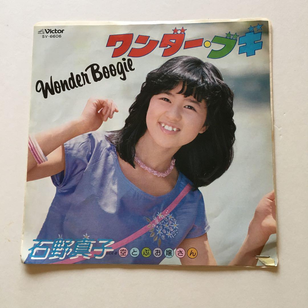 メルカリ 石野真子 ワンダーブギ 7インチレコード 邦楽 900 中古や未使用のフリマ