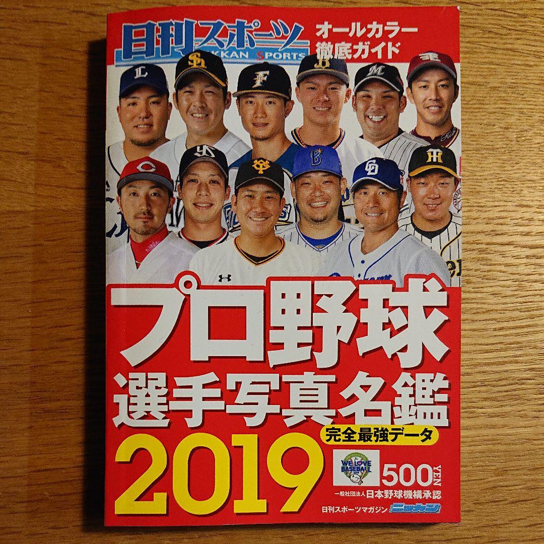 日刊 スポーツ 野球