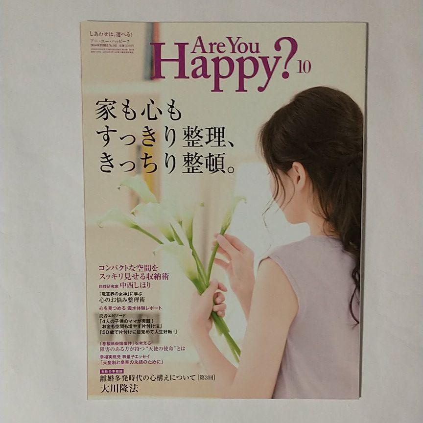 メルカリ - アー・ユー・ハッピー? 2016年 10月号 [雑誌] 幸福の科学 ...