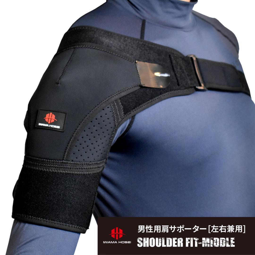 a34bcad72c437 メルカリ - IWAMA HOSEI 男性用肩サポーター 新品  トレーニング用品 ...