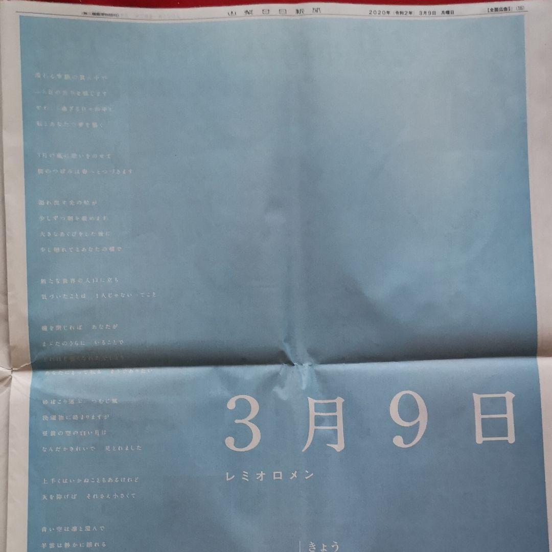 日 レミオロメン 3 月 歌詞 9