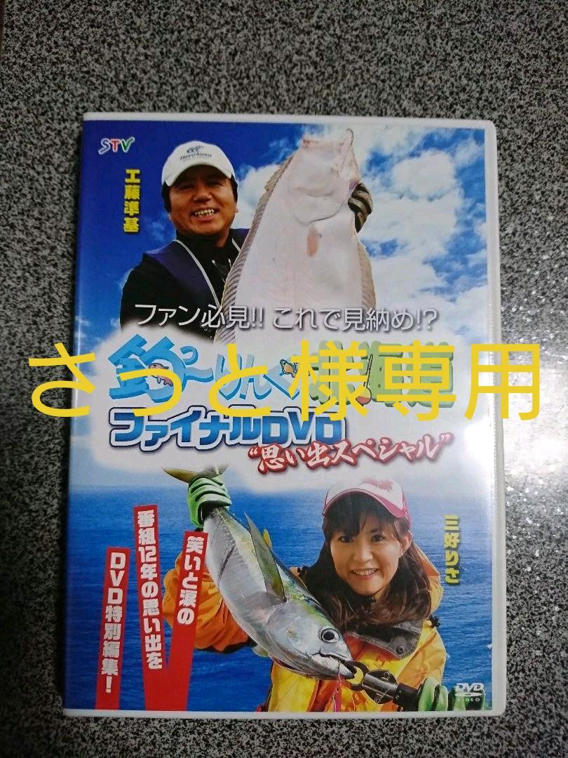 メルカリ - DVD 釣~りんぐ北海...
