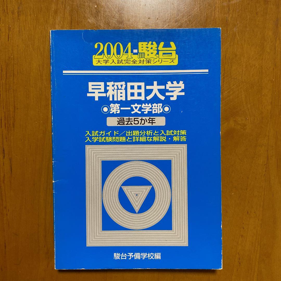 メルカリ - 早稲田大学〈第一文学部〉2004 【参考書】 (¥2,800) 中古や ...
