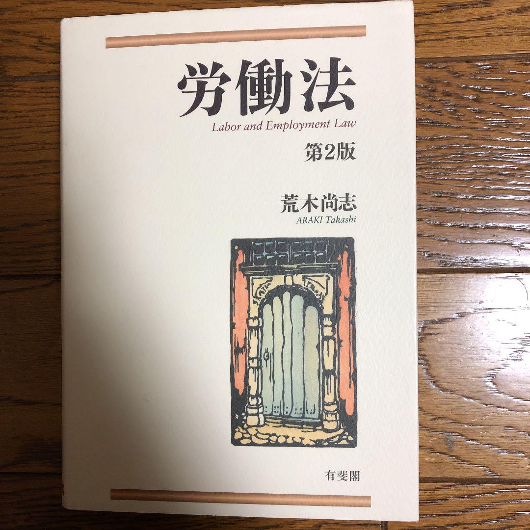 労働法:荒木尚志【メルカリ】No.1フリマアプリ