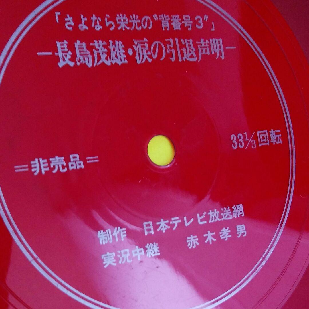 メルカリ - 長嶋茂雄レコード 【スポーツ選手】 (¥2,222) 中古や未使用 ...