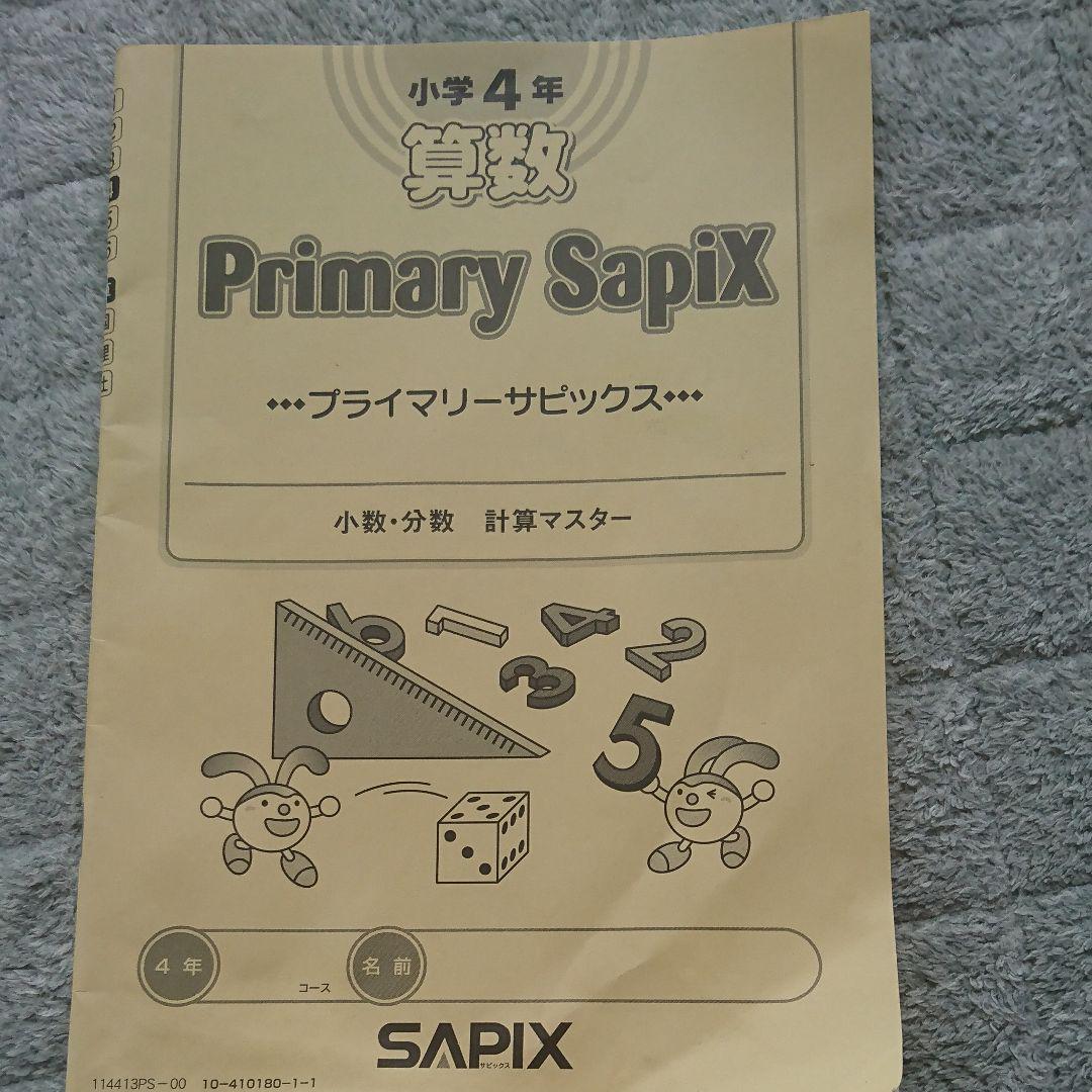 サピックス 4年生 算数 小数550 メルカリ スマホでかんたん フリマアプリ