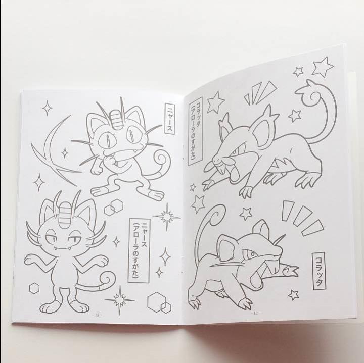 メルカリ ポケットモンスター サンムーン ぬりえ コミックアニメ