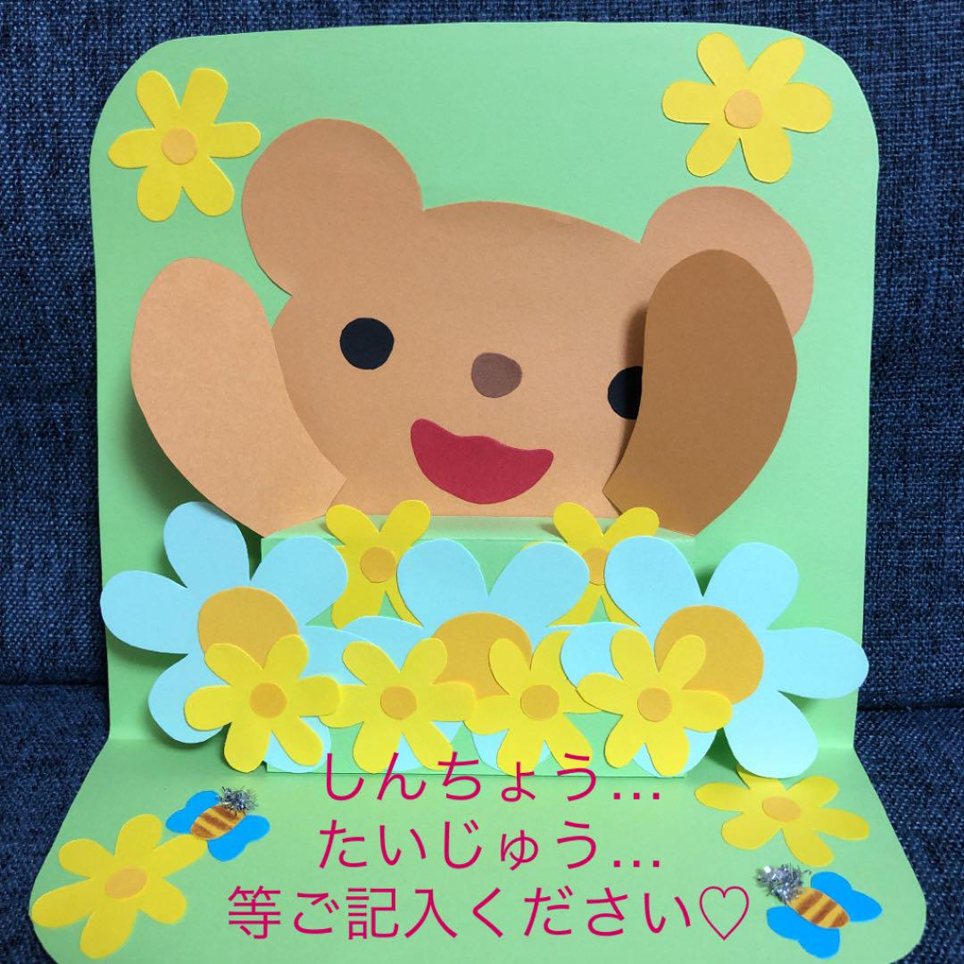 カード 幼稚園 メッセージ
