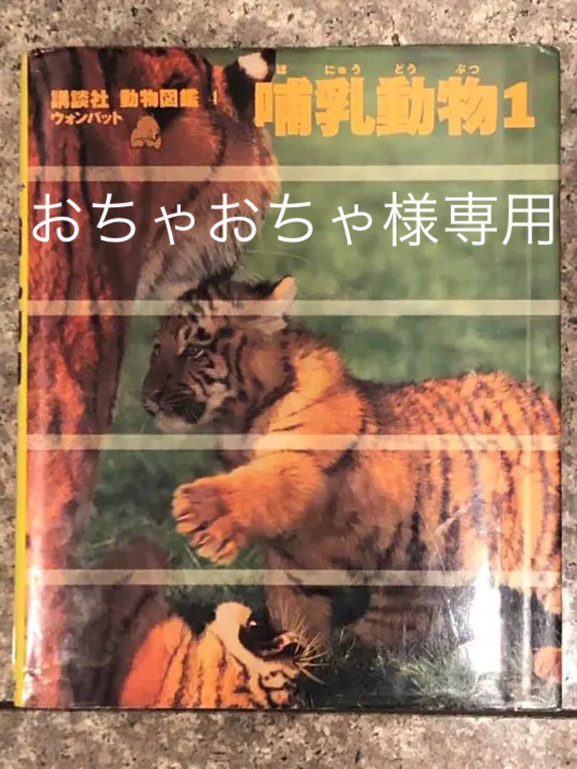 メルカリ - 哺乳動物 1 【絵本】 (¥390) 中古や未使用のフリマ