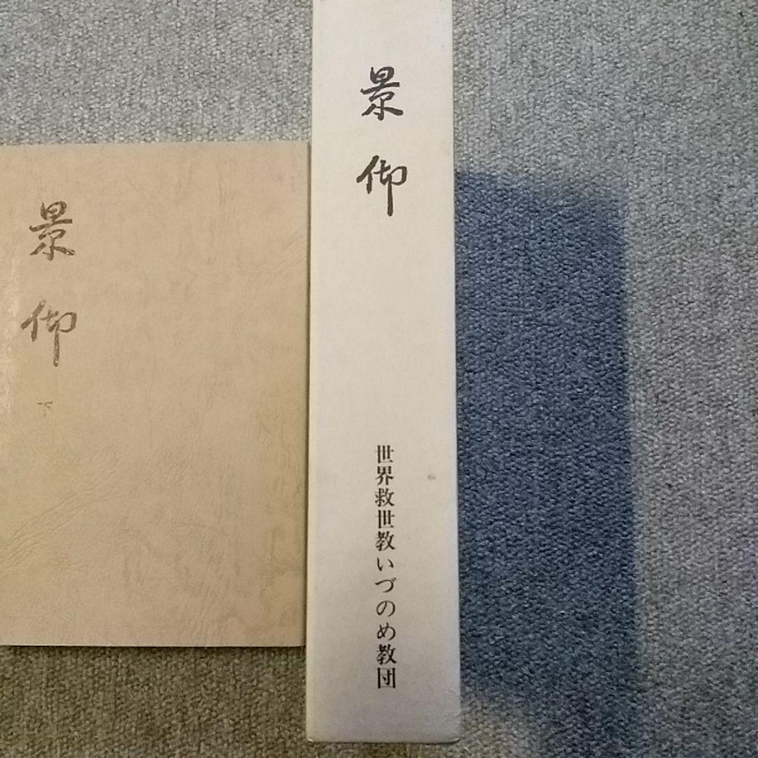 メルカリ - いづのめ出版:景仰(けいぎょう)上下 【ノンフィクション ...