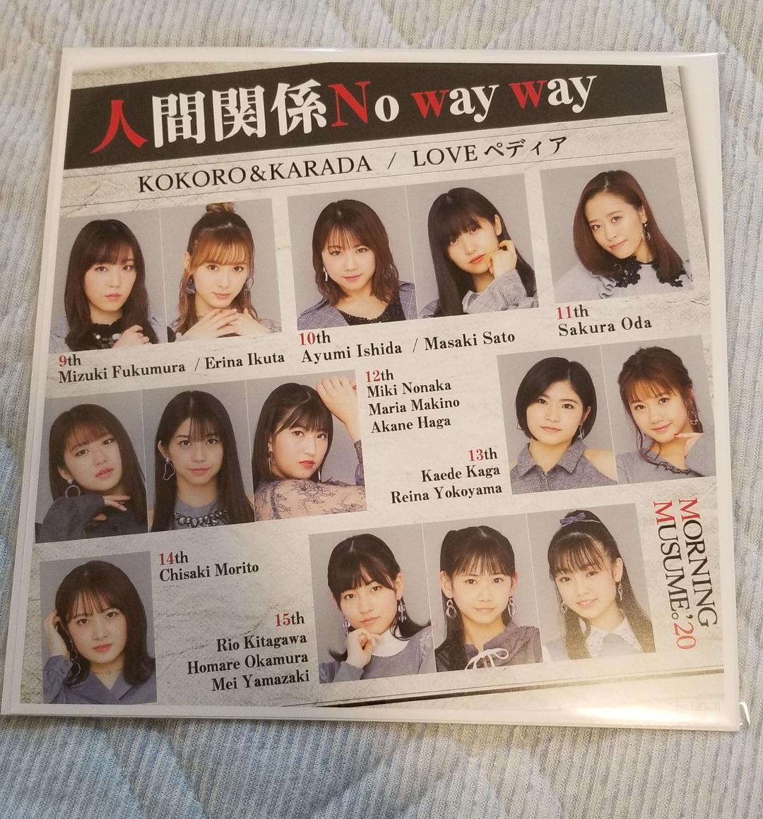 Way way 関係 no 人間