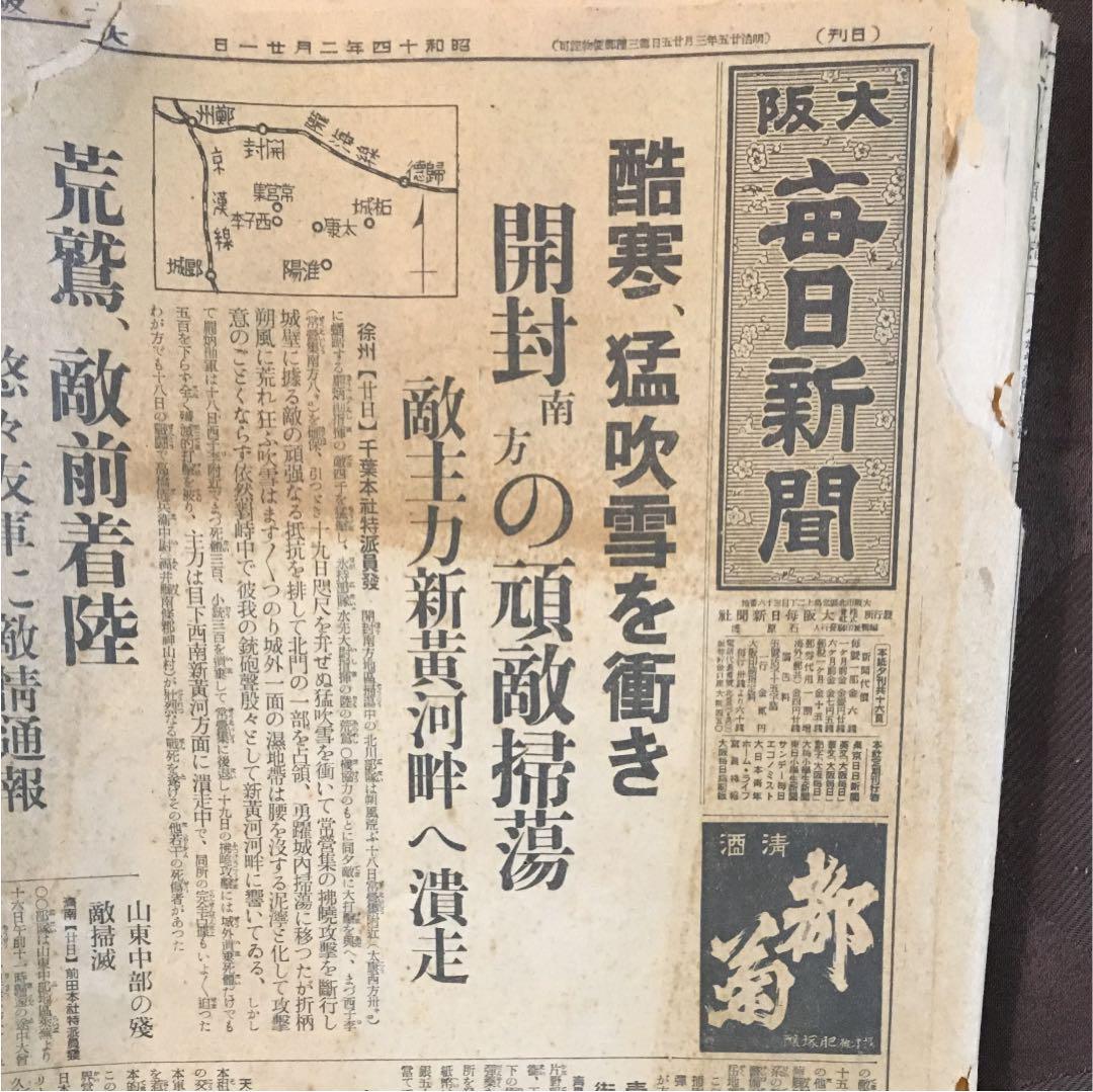 メルカリ - 大阪毎日新聞 昭和14年2月21日刊行 【アート/エンタメ ...