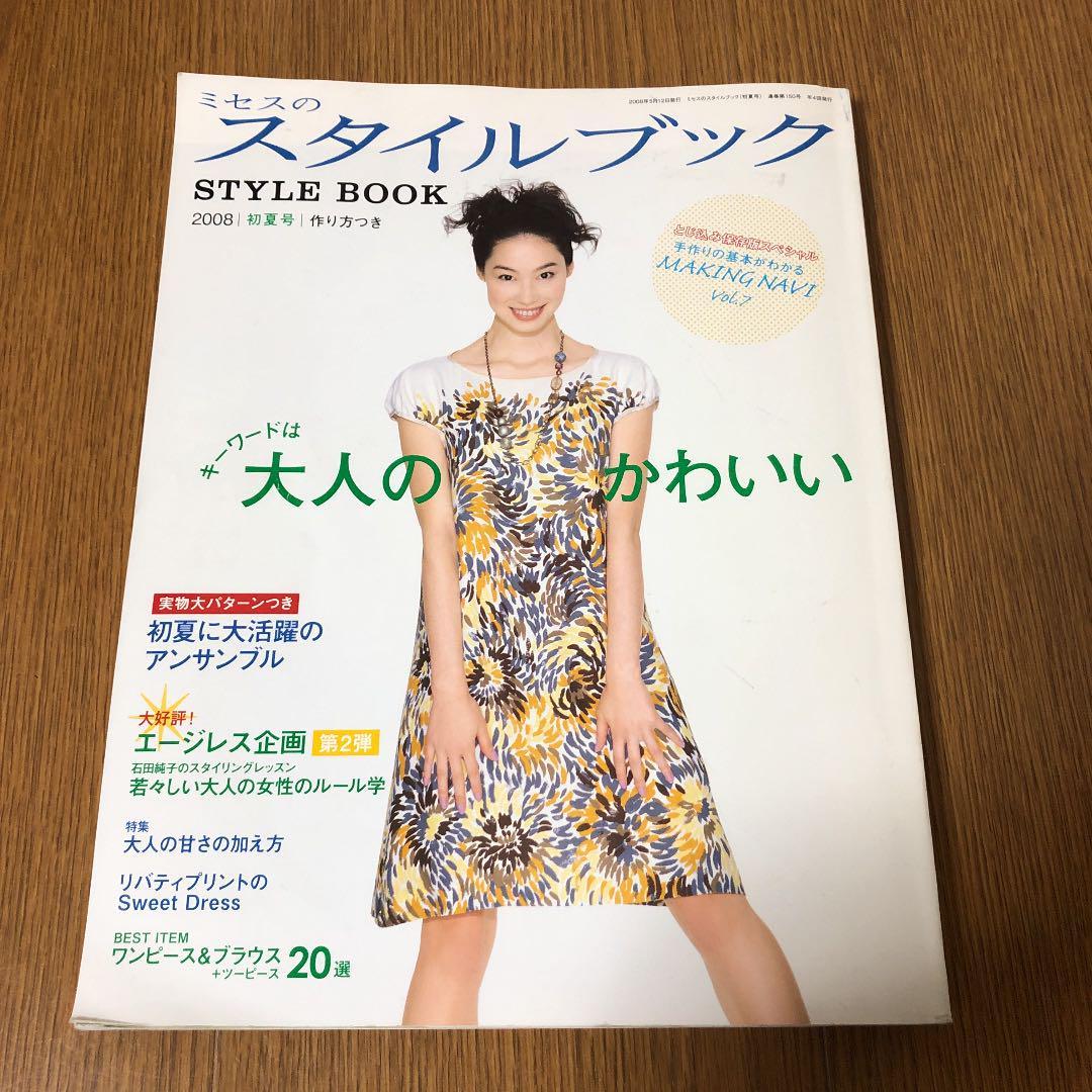 aeb3ba6734106 メルカリ - ミセスのスタイルブック 初夏号 作り方つき  型紙 パターン ...