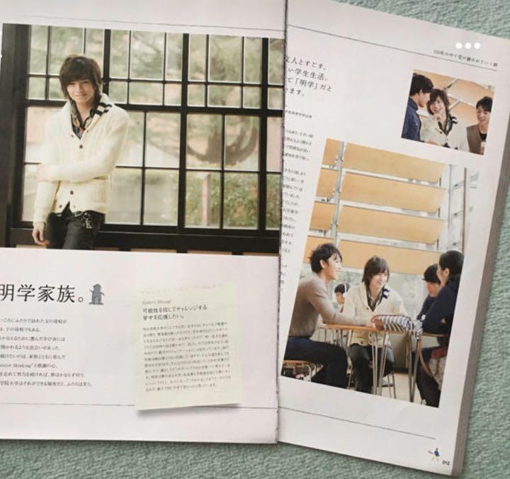 中島健人 大学生活