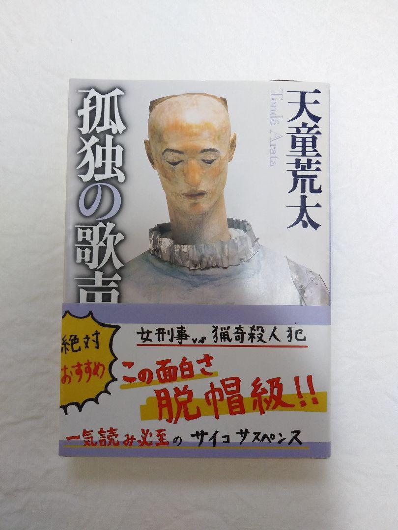 メルカリ - 孤独の歌声 天童荒太 【文学/小説】 (¥300) 中古や未使用の ...