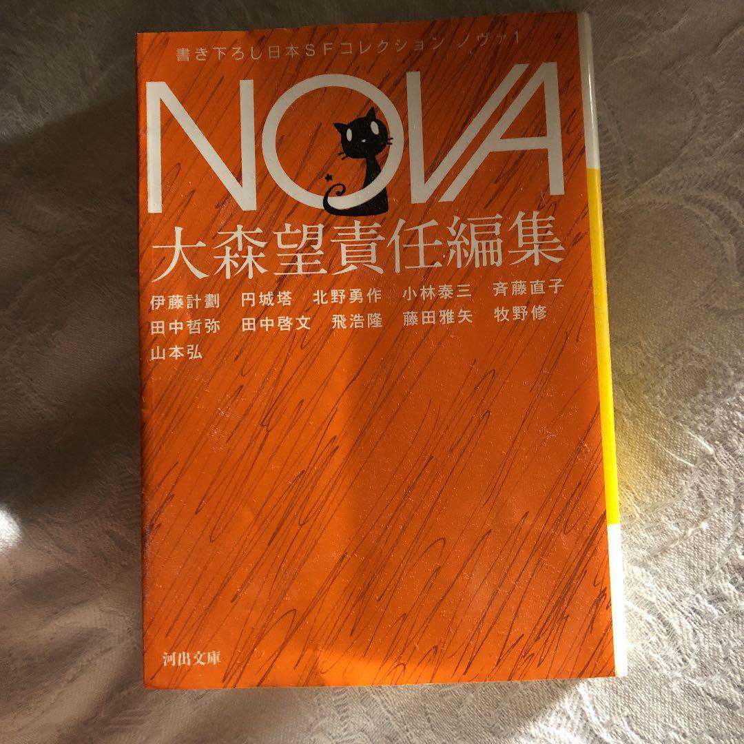 メルカリ - NOVA 1 書き下ろし日本SFコレクション 【文学/小説】 (¥450 ...