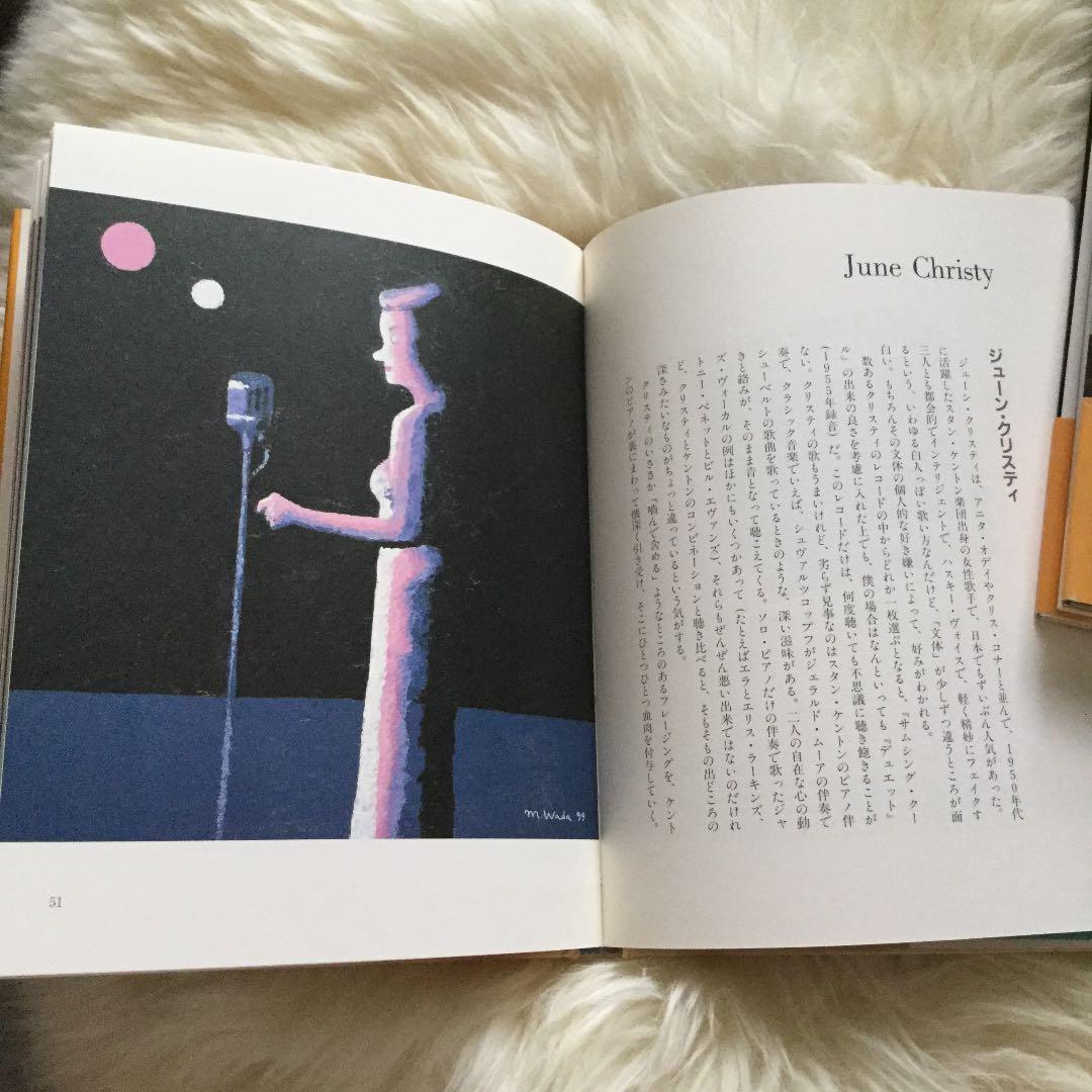 ポートレイト・イン・ジャズ 1 \u00262 和田誠/村上春樹 2冊セット(¥1,400) , メルカリ スマホでかんたん フリマアプリ
