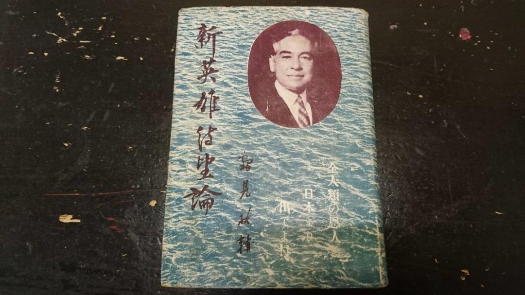 メルカリ - 新英雄待望論 昭和26...