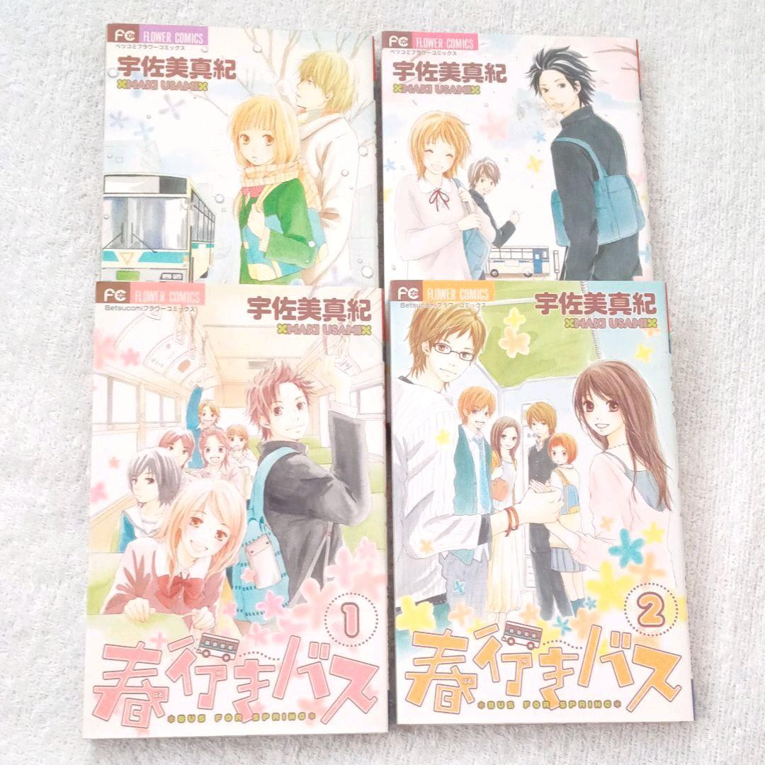 メルカリ - 春行きバス 1〜4巻 少女マンガ 【少女漫画】 (¥999) 中古や ...
