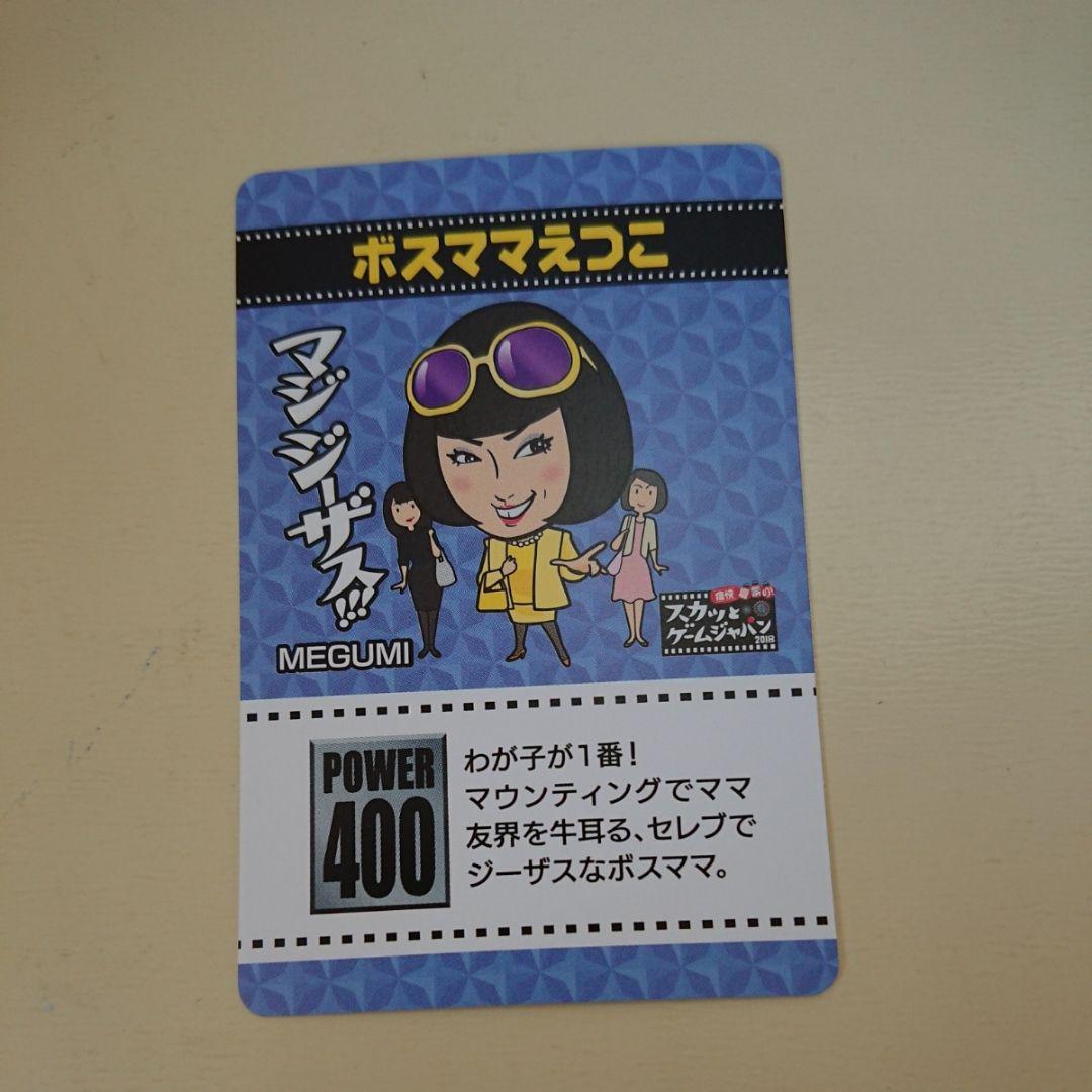 と megumi スカッ ジャパン