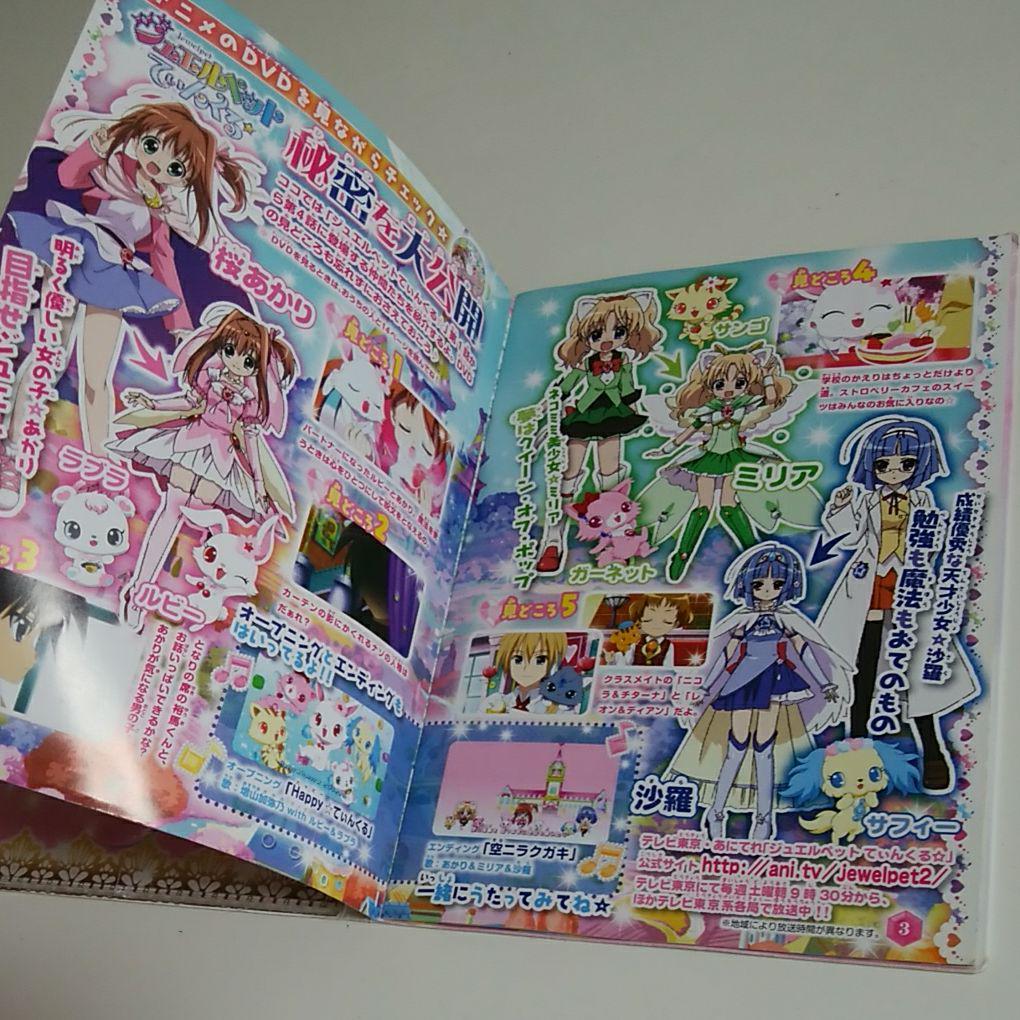 メルカリ - サンリオ ジュエルペット てぃんくる DVDブック1 【アニメ ...