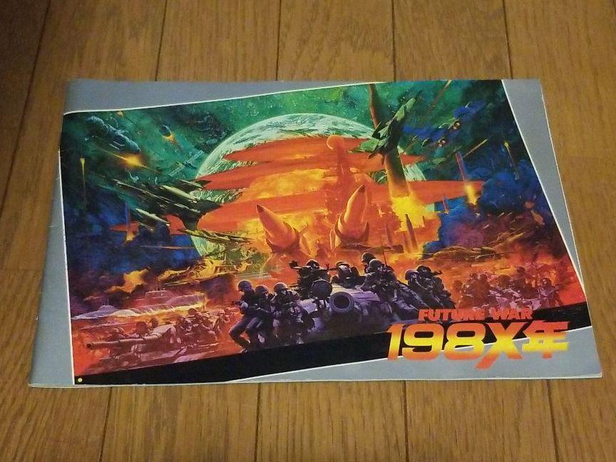 メルカリ - Future War 198x年 パンフレット 【おもちゃ・ホビー ...