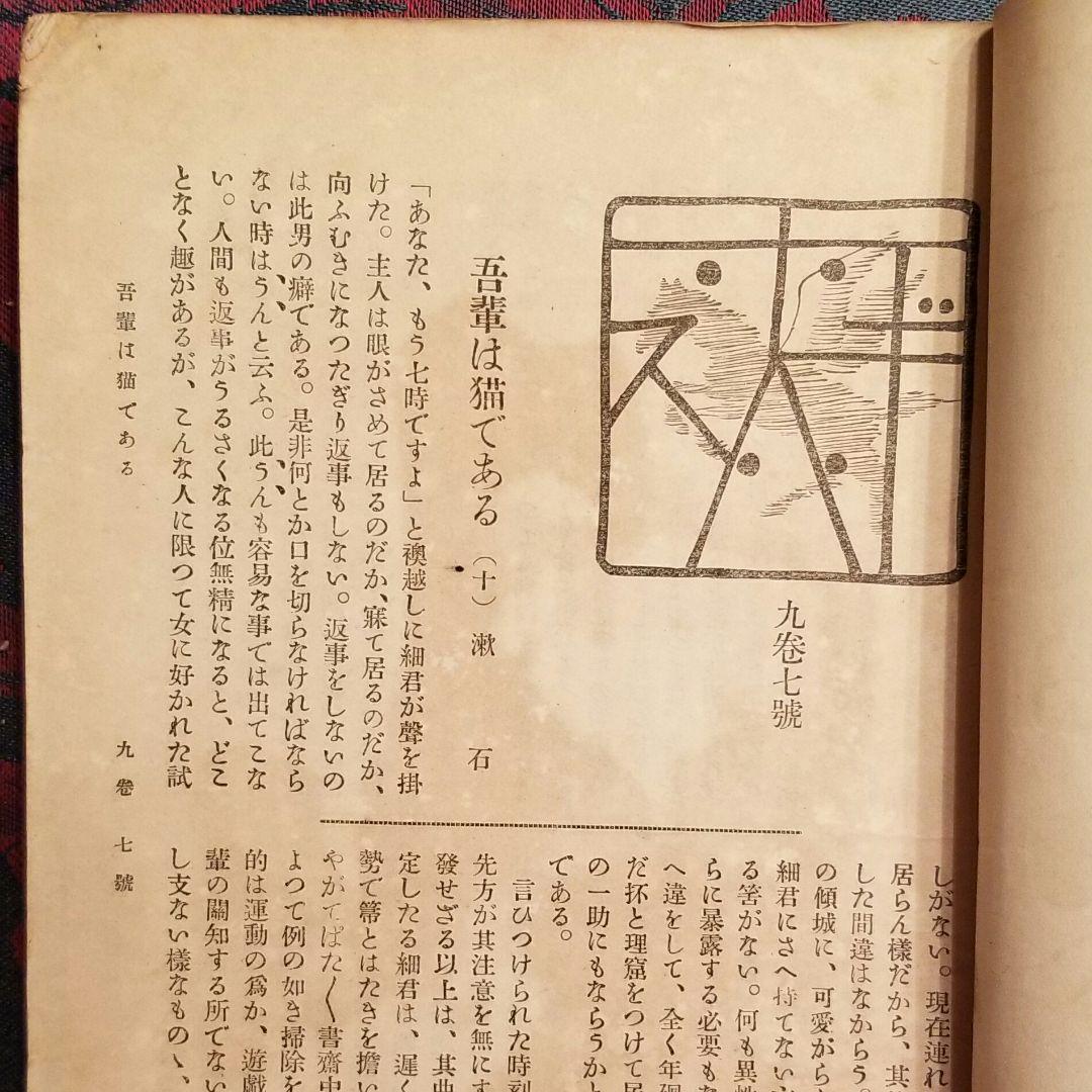 メルカリ - 古書『ホトトギス』第九巻第七号 「吾輩は…」「坊っちゃん ...