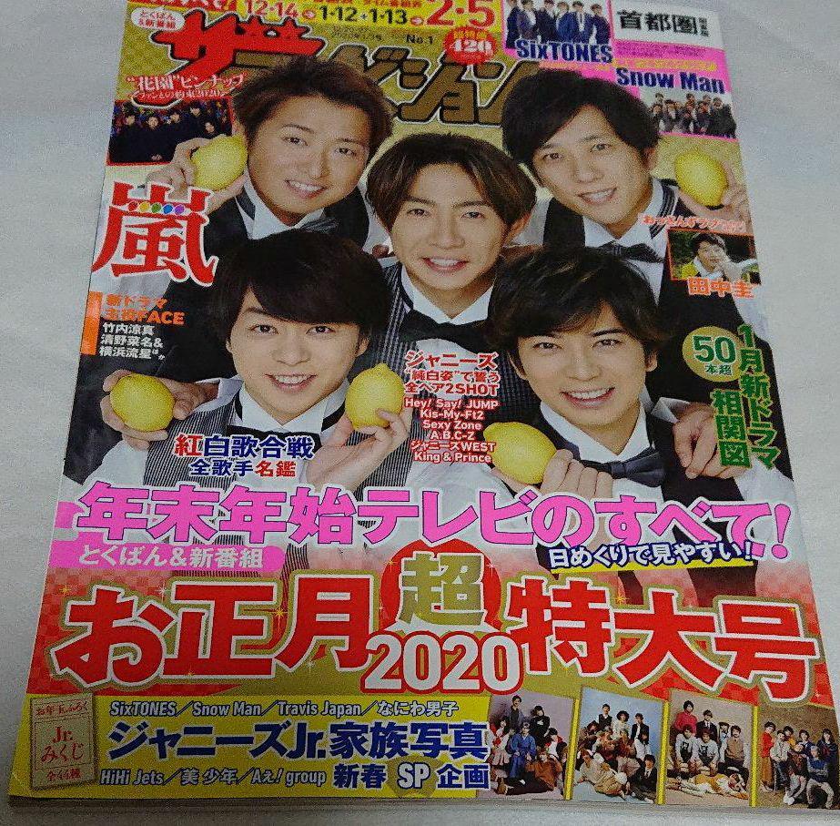 ジョン 2020 テレビ 特大 号 ザ お正月