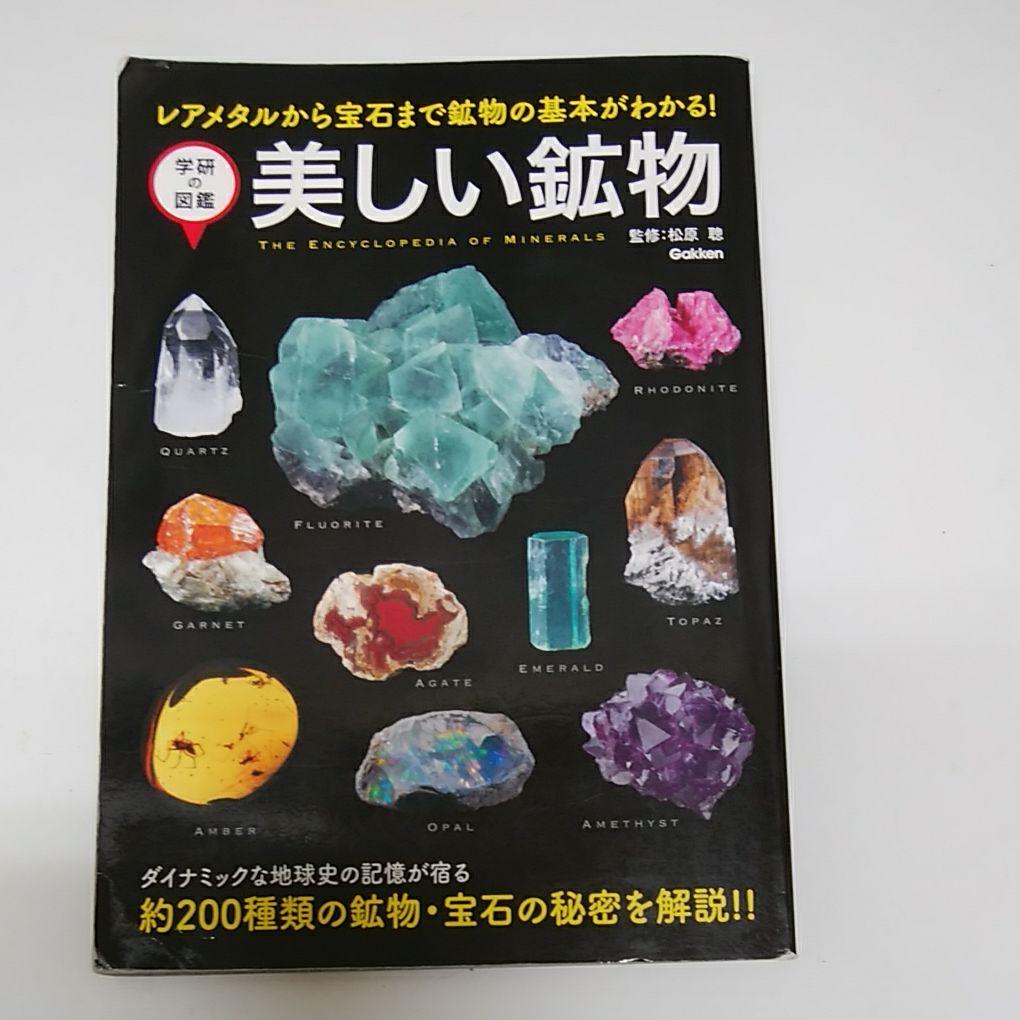 美しい鉱物 レアメタルから宝石まで鉱物の基本がわかる!