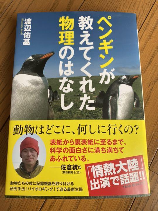 くれ こと ペンギン た て が 教え