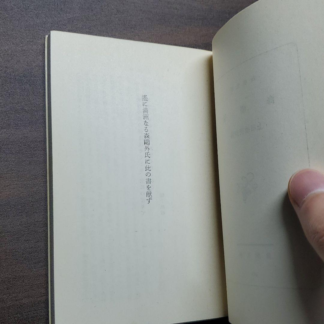 メルカリ - 海潮音 上田敏訳詩集 【文学/小説】 (¥800) 中古や未使用の ...