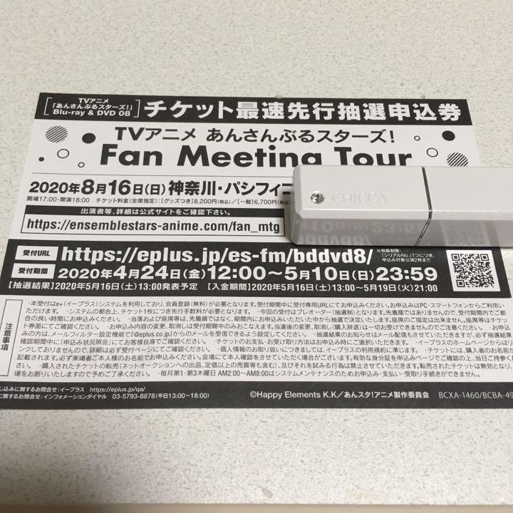 ファンミ あん スタ TVアニメ「あんさんぶるスターズ!」Fan Meeting