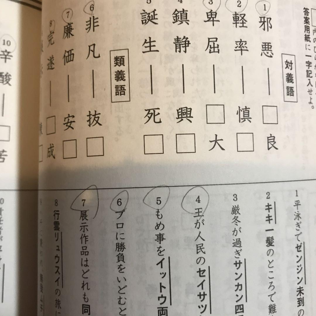 漢 検 三 級 過去 問