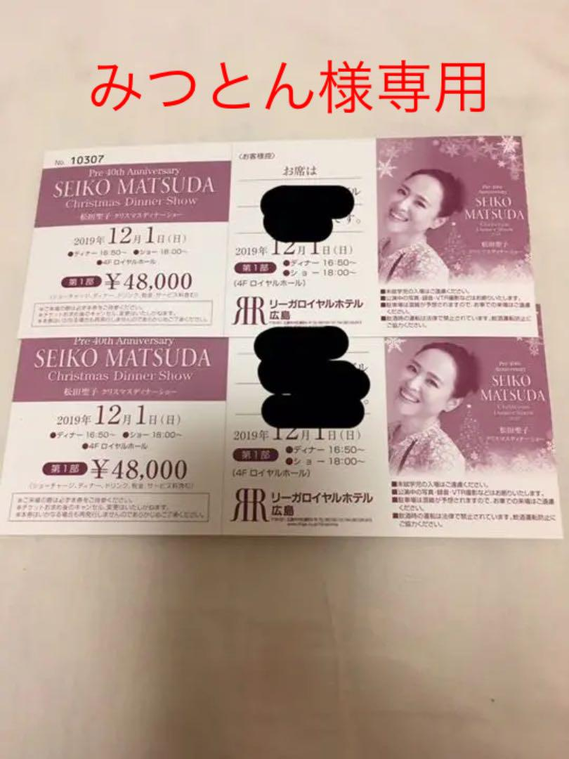 松田 聖子 クリスマス ディナー ショー 2019
