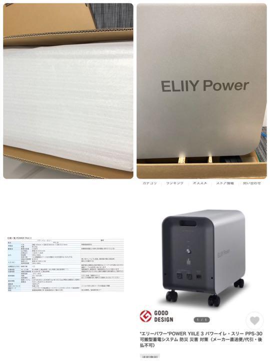パワー エリー