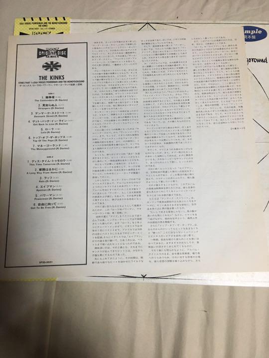メルカリ - 見本盤LP! キンクス ...