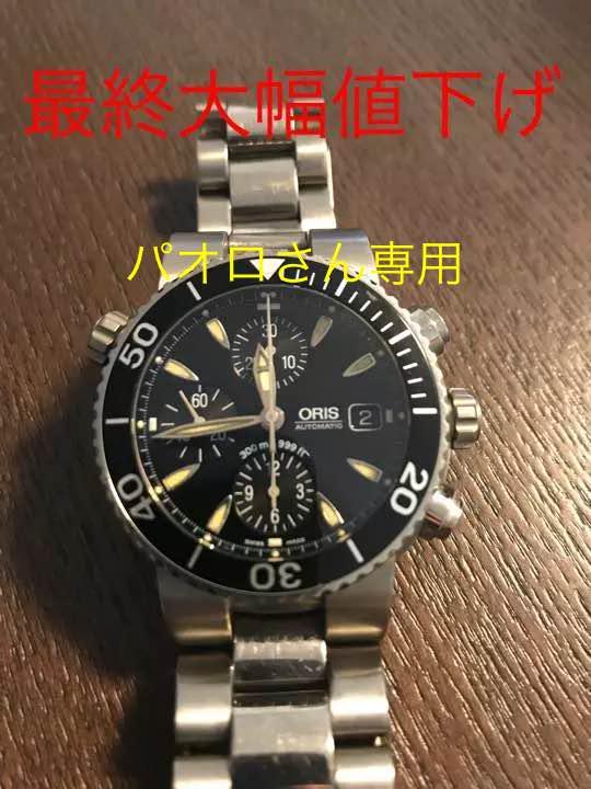 buy online 79842 e821d 腕時計 オリス TT1 ダイバーズクロノグラフ(¥76,500) - メルカリ スマホでかんたん フリマアプリ