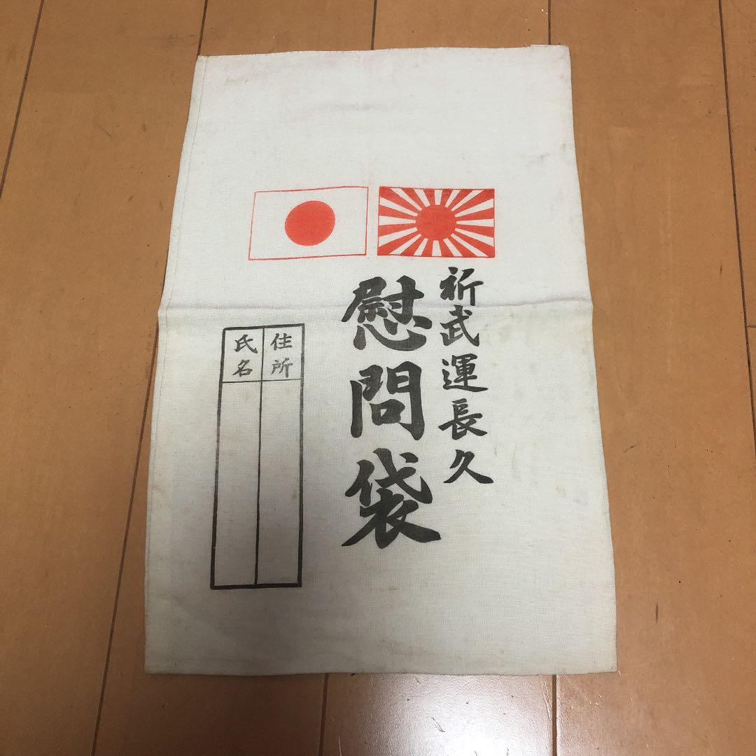 メルカリ - 旧日本軍 慰問袋 【...