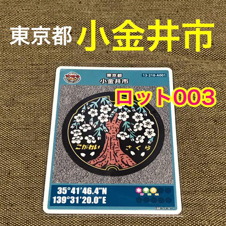 マンホール カード 東京