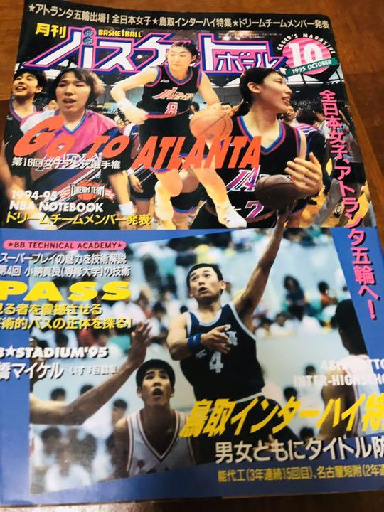 メルカリ - 【専用出品】月刊バスケットボール 1995年 【趣味/スポーツ ...