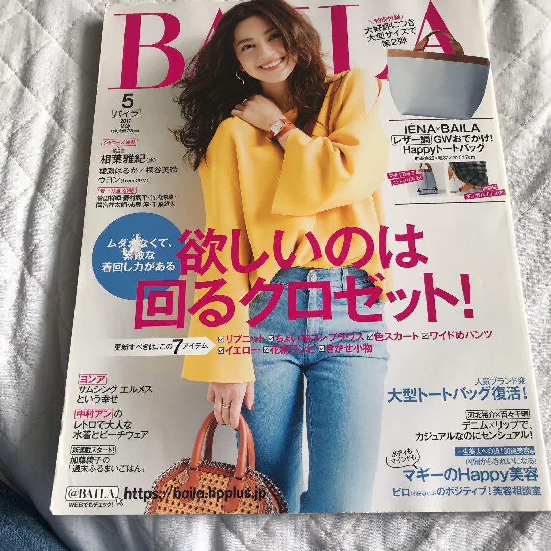 雑誌 ベリー