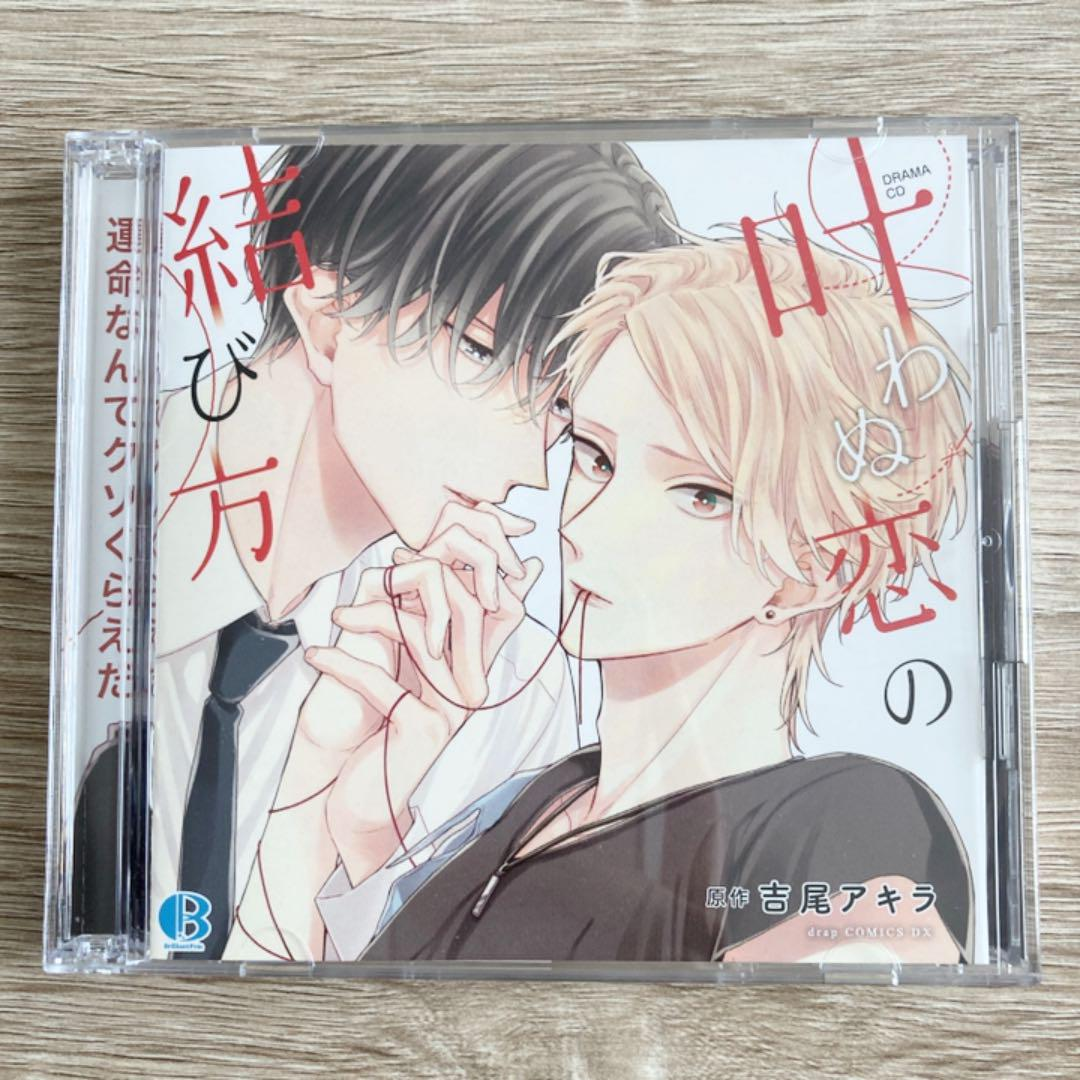 結び方 叶わ の ぬ ドラマ cd 恋