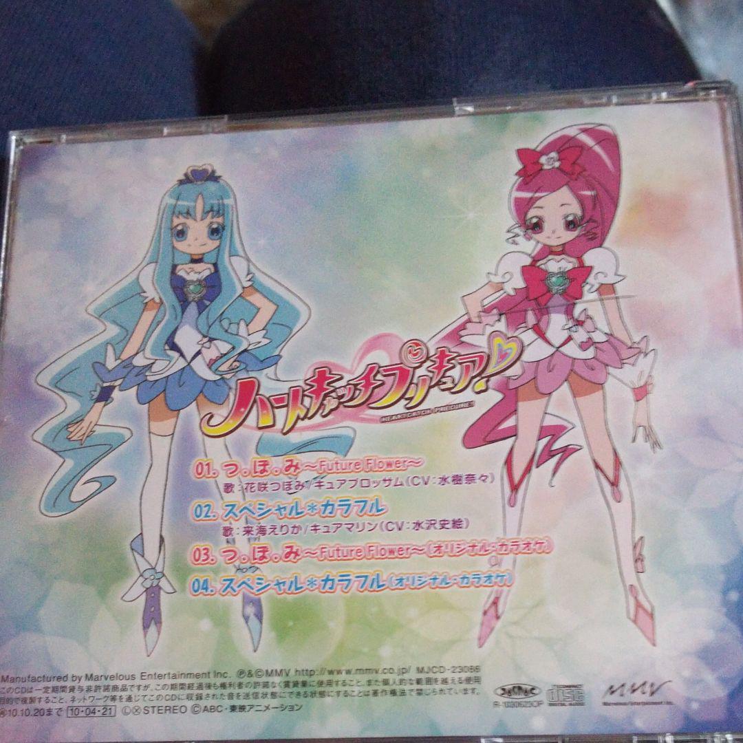 メルカリ - 「ハートキャッチプリキュア!」挿入歌~つ.ぼ.み-Future ...