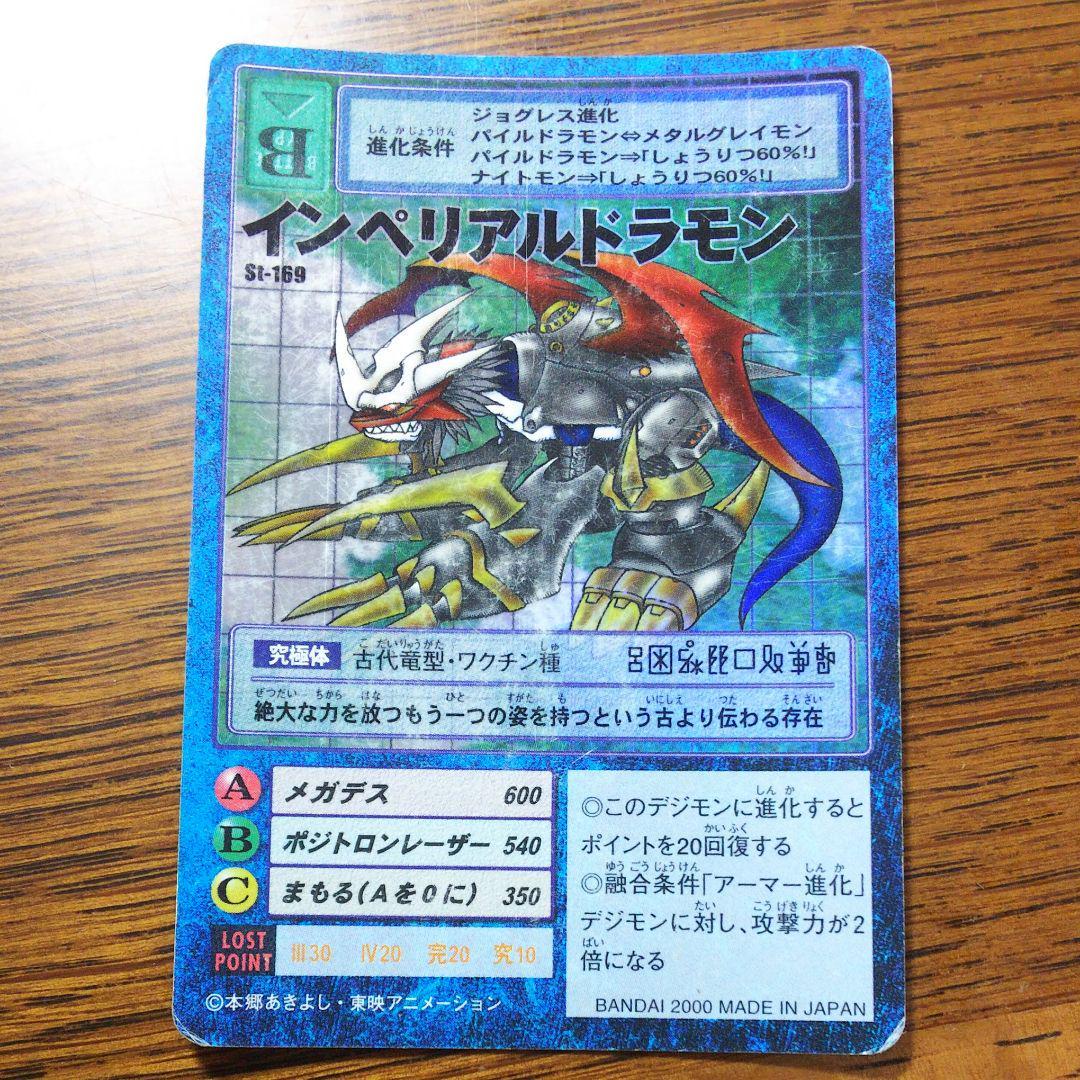 デジモン カード
