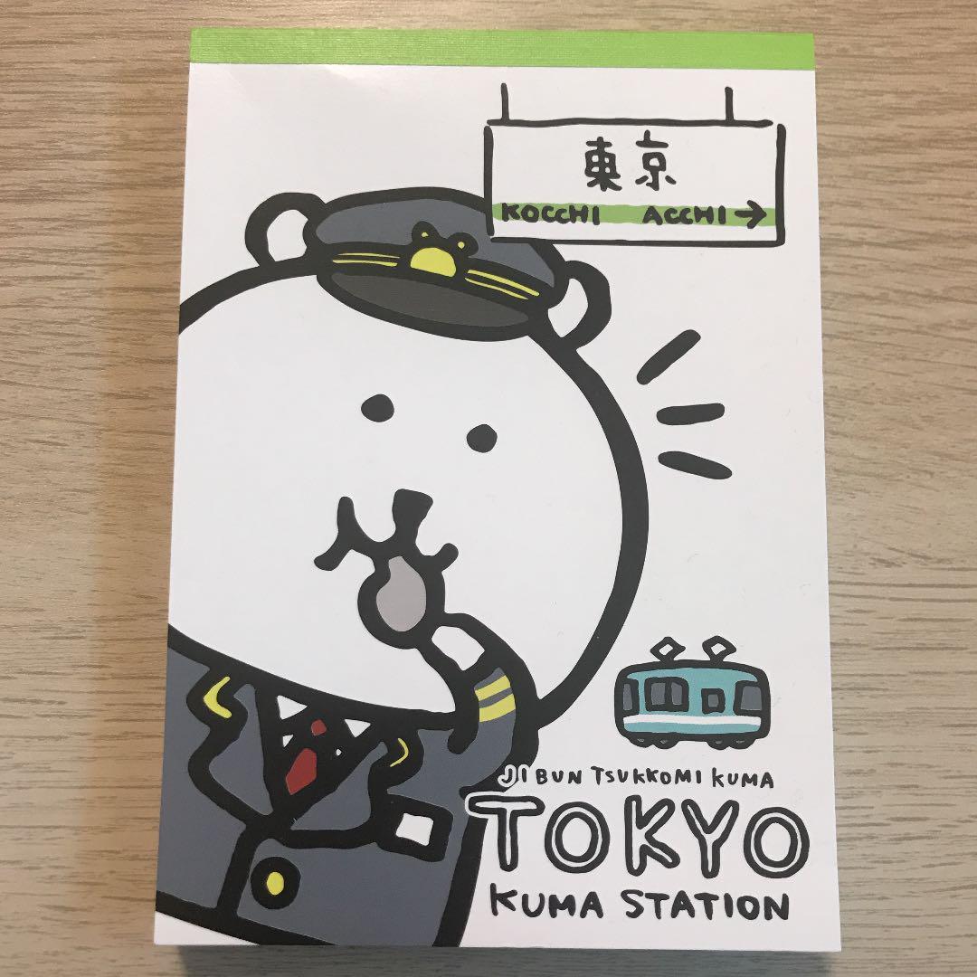 自分 ツッコミ くま 東京 駅